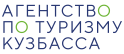 Государственное автономное учреждение «Агентство по туризму Кузбасса»
